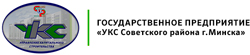 УКС СОВЕТСКОГО РАЙОНА Г. МИНСКА